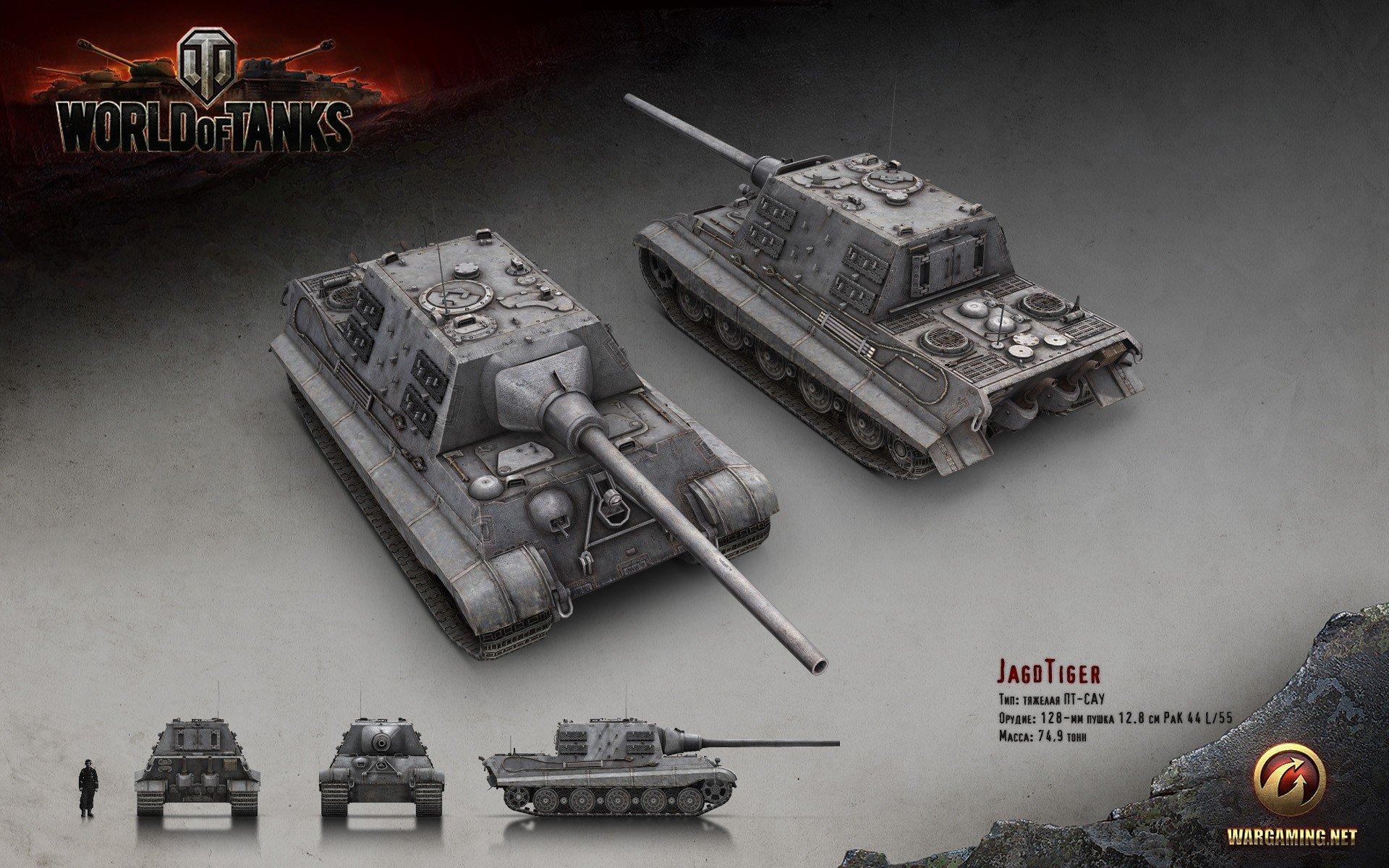 World of Tanks, Танк JagdTiger, игры, hd обои
