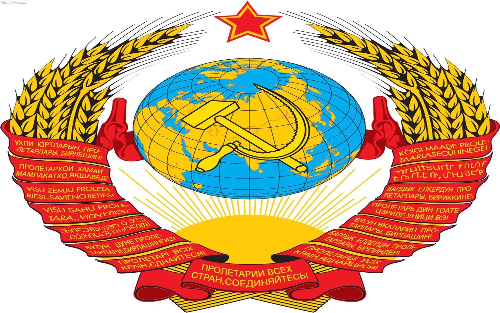 Серп и молот, герб СССР